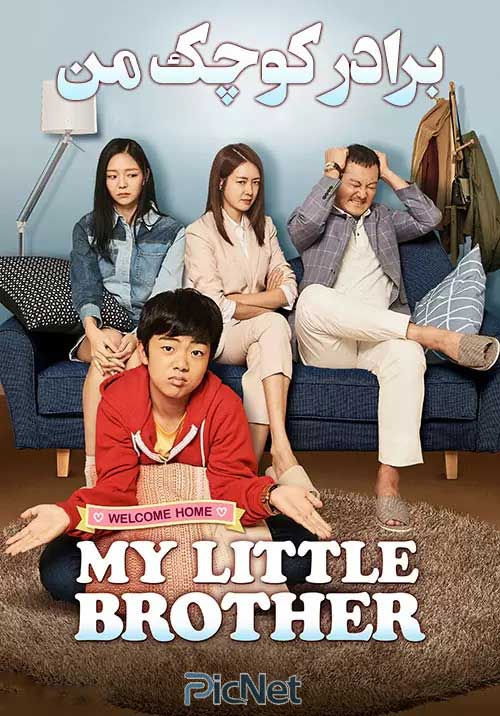 دانلود فیلم My Little Brother 2017