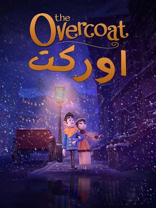 دانلود انیمیشن The Overcoat 2018