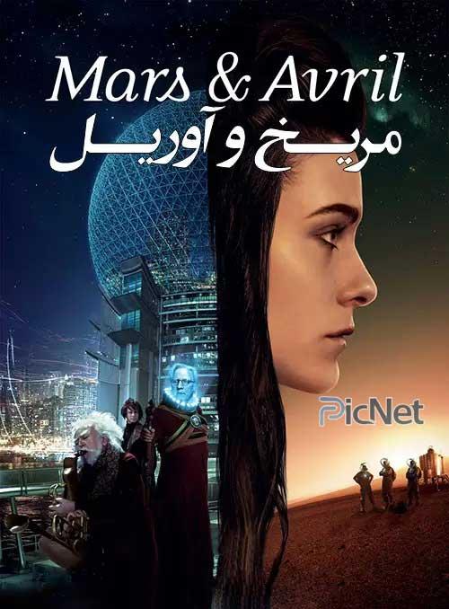 دانلود فیلم Mars & Avril 2012