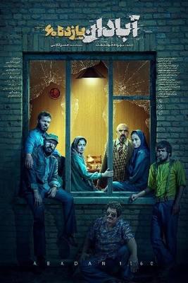 دانلود فیلم ایرانی آبادان یازده ۶۰