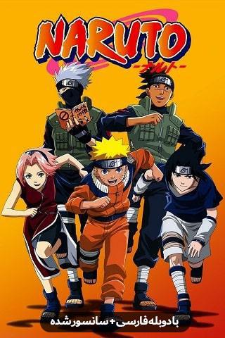 دانلود سریال Naruto