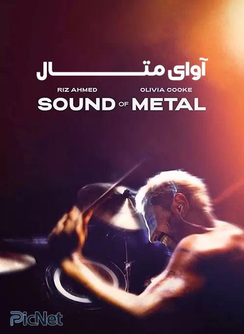 دانلود فیلم Sound of Metal 2019