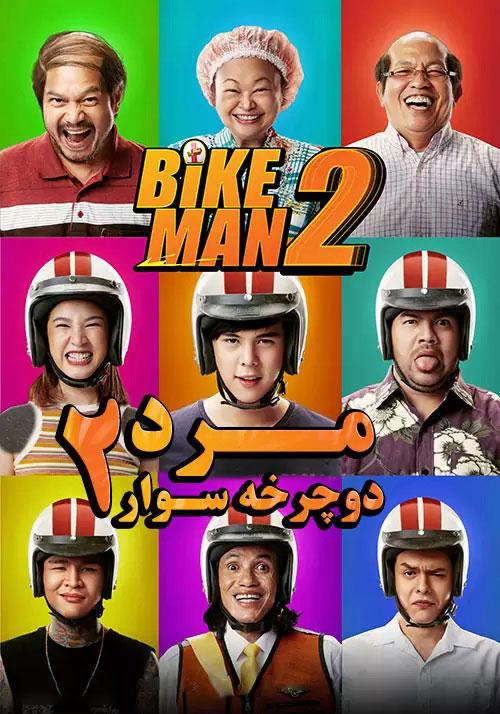 دانلود فیلم Bikeman 2 2019