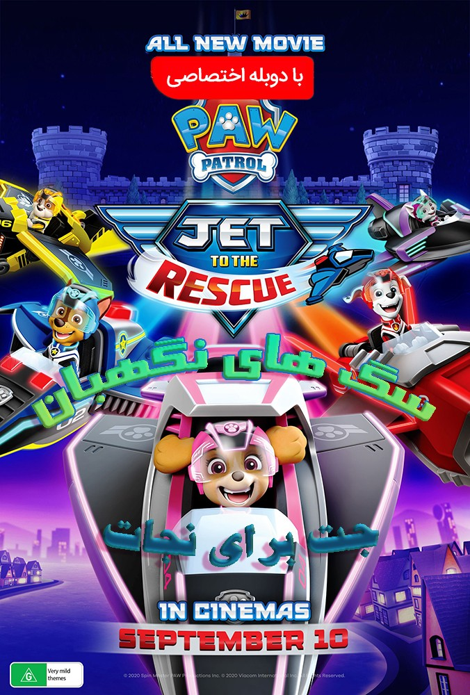 دانلود انیمیشن Paw Patrol: Jet to the Rescue 2020