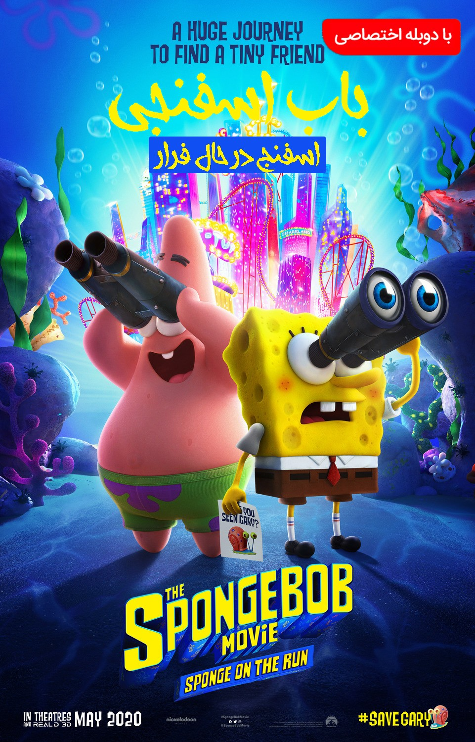 دانلود انیمیشن The SpongeBob: Sponge on the Run 2020