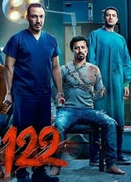 دانلود فیلم One Hundred Twenty Two 2019